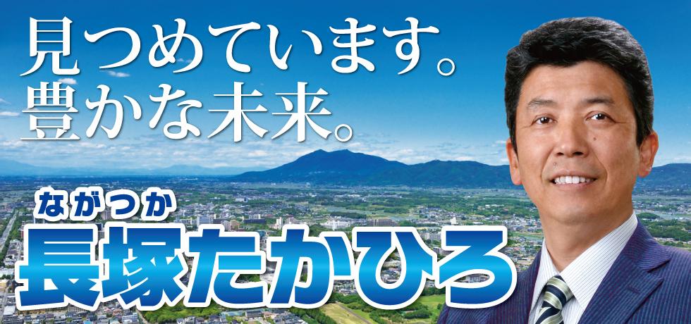 長塚たかひろオフィシャルブログ 見つめています。豊かな未来。